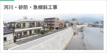 河川・砂防・急傾斜工事
